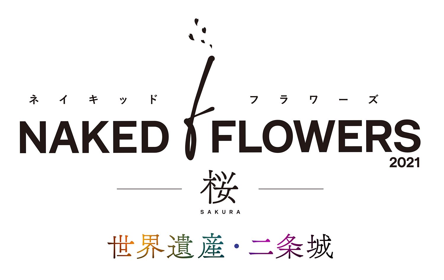 NAKED FLOWERS